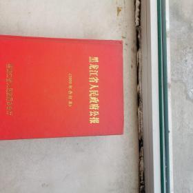 黑龙江人民葡京在线网投(2009年合并本)