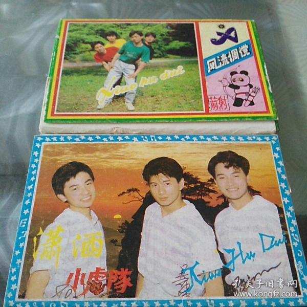 明信片(小虎队二套20张)