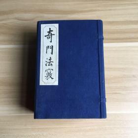 奇门法窍(线装一函8册全)