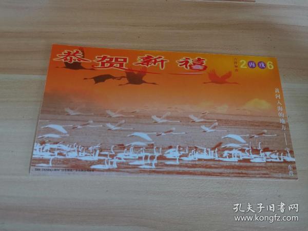 企业金卡一黄河入海的地方动物题材贺年有奖明信片