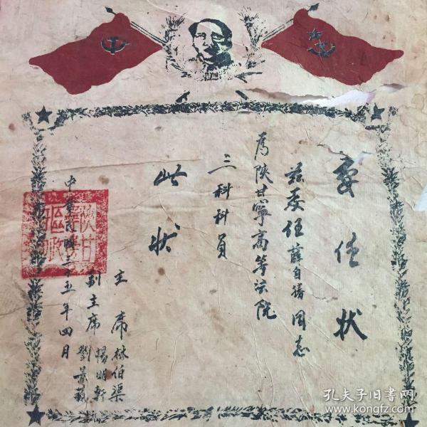 陕甘宁边区法院委任状,民国35年,主席林伯渠