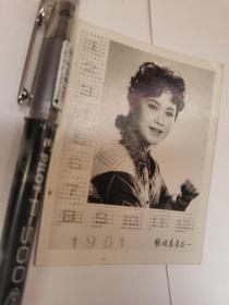 年历卡1981(3)