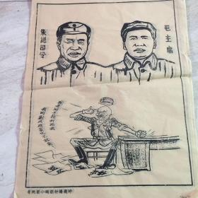 边区漫画,朱毛蒋,五张