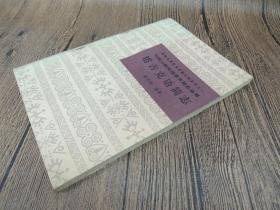 二手】塔吉克语简志-民族出版-高尔锵-25开151页-1985初版一刷-6.5品