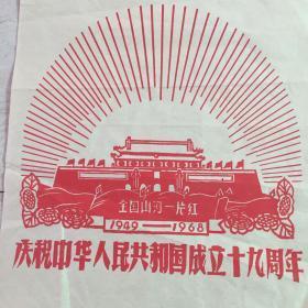 1968年,全国山河一片红,庆祝建国19周年,五张,