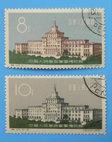 特45 中国人民革命军事博物馆 军博馆(盖销)邮票