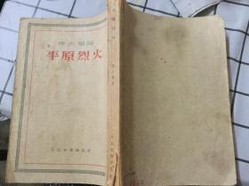 平原烈火 徐光耀著 《小兵张嘎》及《平原烈火》都被改编电影 1953年版 竖版 繁体字 作者签赠
