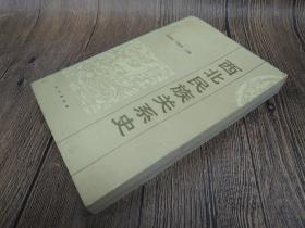 二手】西北民族关系史-民族出版-杨建新.马曼丽-25开507页-1990初版一刷-7品0.5千克