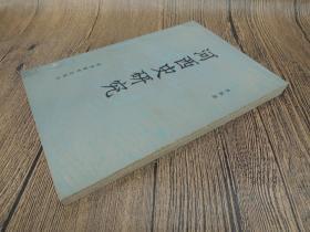 二手】河西史研究-甘肃教育出版-齐陈骏-25开277页-1989初版一刷-7品