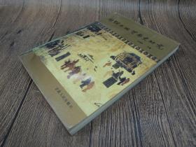 二手】丝绸之路贸易史研究-甘肃人民出版-李明伟-25开364页-1991初版一刷-7品0.4千克