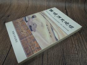 二手】西域历史地理-新疆大学出版-苏北海-25开396页-1988-1993-7品0.43千克