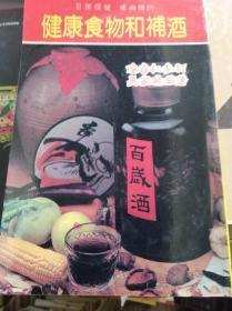 老医书: 健康食物和补酒  80年版