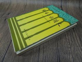 二手】维吾尔族简史-新疆人民出版-本编写组-25开409页-1991初版一刷-7品0.45千克