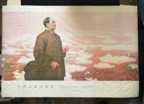 大文革  人家正道是沧桑 — 毛主席视察华北、中南和华东地区的无产阶级文化大革命形势  68年 。