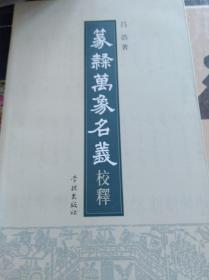 篆隶万象名义校释  07年初版
