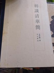初识清华简  13年初版精装