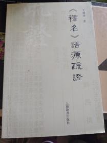 《释名》语源疏证  09年初版