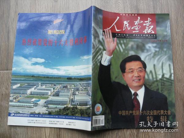 人民画报2002年第12期(十六大特辑)