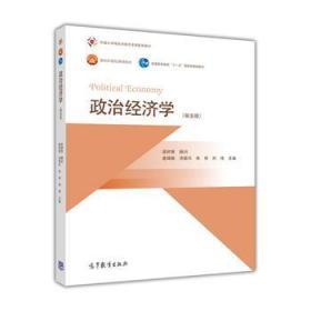 政治经济学 高等教育出版社 9787040402926