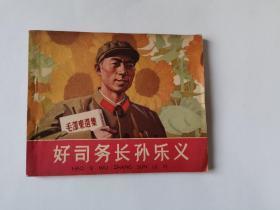 好司务长孙乐义【1965年1版1印】