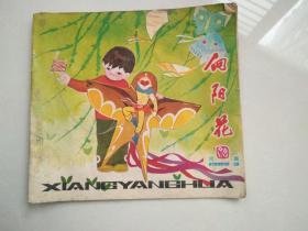 向阳花(河南)1982.3