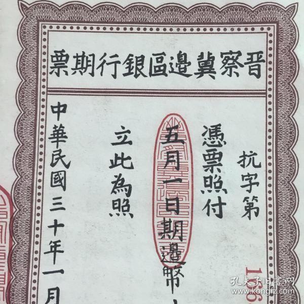 晋察冀边区,银行期票六张