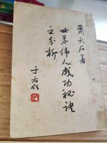 原版旧书《世界伟人成功秘诀之分析》平装一册——台湾初版