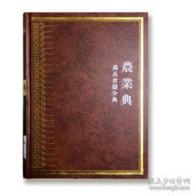 中华大典·农业典·农具仓储分典