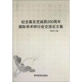 纪念莫友芝诞辰200周年国际学术研讨会交流论文集