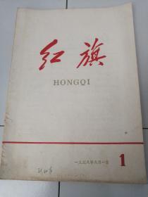 红旗创刊号,第1期。