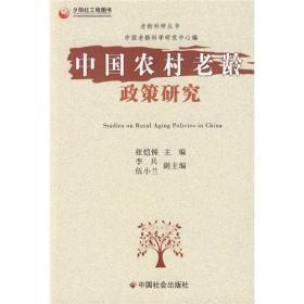 老龄科研丛书:中国农村老龄政策研究