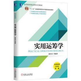 实用运筹学 机械工业出版社 9787111548393