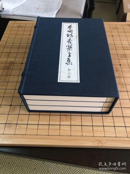 日本原版《本因坊秀荣全集》全3册!限定800套,1977年发行距今43年,大16开线装本,本书基本记录了本因坊秀荣一生的重要对局,是对秀荣棋艺研究的重要资料,品相极佳,收藏佳品!
