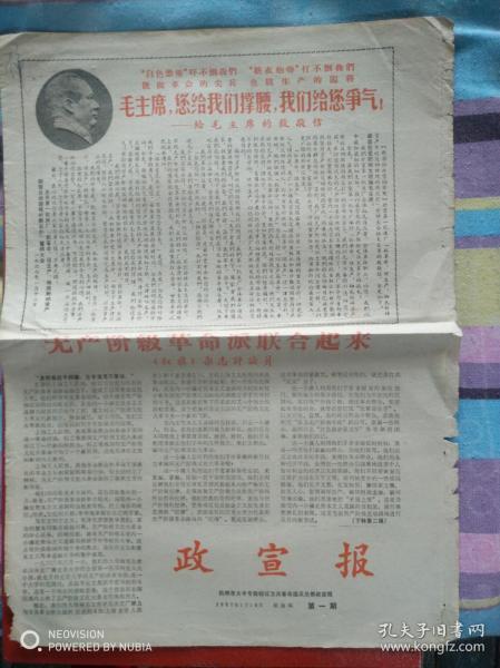 政宣报《1967年第一期,应该是创刊号》