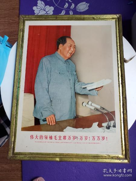 铁皮画,铁板画,伟大的领袖毛主席万岁!万岁!万万岁!