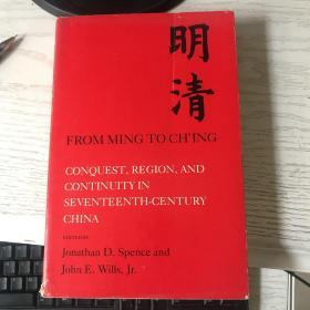 From Ming to Ching:Conquest,Region, and Continuity in Seventeenth-Century China 史景迁《明清之际:征伐与传