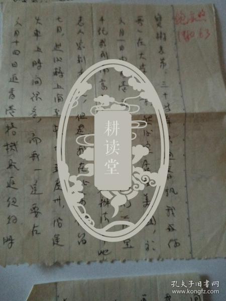鲍亦煦信笺