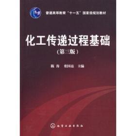 化工传递过程基础(陈涛)(三版) 化学工业出版社 978712204698
