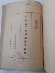 中国古代经济思想及制度