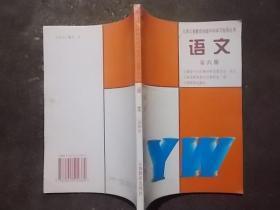 九年义务教育初级中学学习指导丛书:语文 第六册