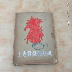 55年《王老赏戏曲刻纸》一套24枚!