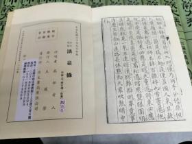 二册】请教录-广文书局-万松老人评唱-25K-1971-65005