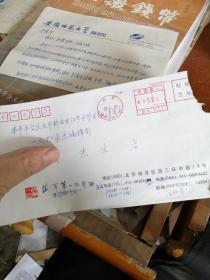 张柏青书信一封
