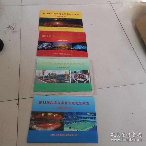 第29届北京奥运会开幕,闭幕,纪念车票,13届残奥会开闭幕纪念车票,共4本合售