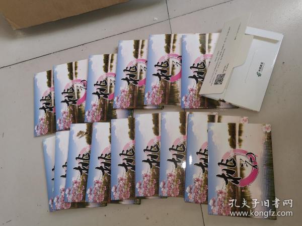桃花,特种明信片,12张一套,共16套合售!贴80分1.2元1.5元邮票,看图!