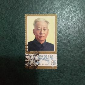 【邮票:老纪特 文革票 编号票 JT票】J96(4-1)