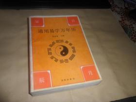 《通用易学万年历》 研易者必备之标准工具书 大32开本   刘金喜 主编