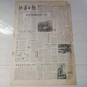 山西日报1984年11月5日(4开四版)辛劳为得人健康荣誉属于有功人;万里长江出现一派繁荣景象。