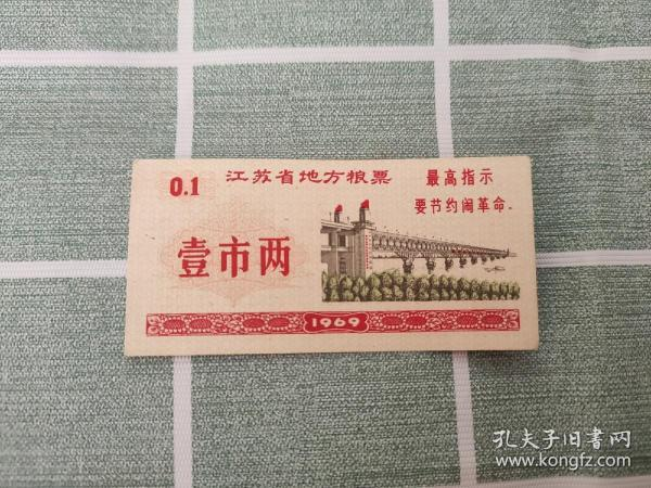 1969年江苏省地方粮票 壹市两