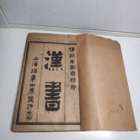 仿殿本断句精印 汉书(前汉书  卷1一卷5  民国19年石印)